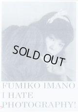 I HATE PHOTOGRAPHY! / fumiko imano