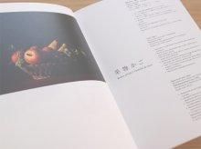 Large Image2: saji wagashi asobi