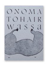 オノマトヘア / wassa