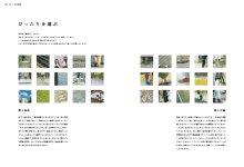Large Image2: 世界をきちんとあじわうための本 / ホモ・サピエンスの道具研究会