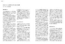 Large Image3: 世界をきちんとあじわうための本 / ホモ・サピエンスの道具研究会