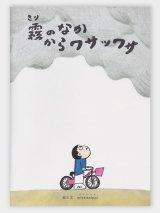 霧のなかからワサッワサ / ミシシッピ