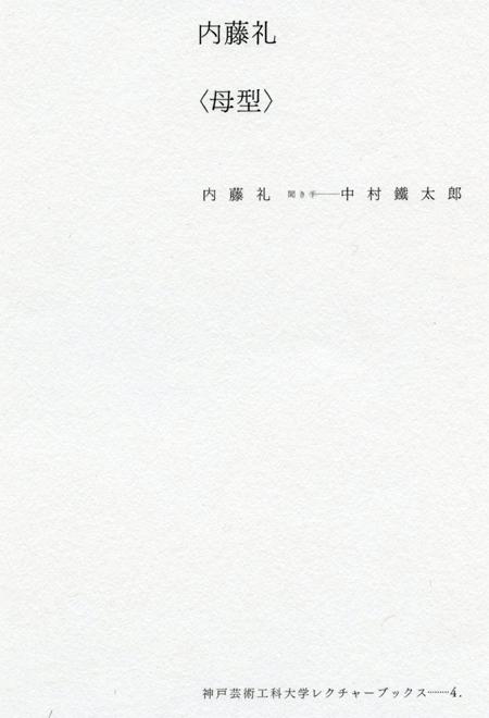 内藤礼の画像 p1_5