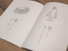 Large Image3: かる太 / makomo