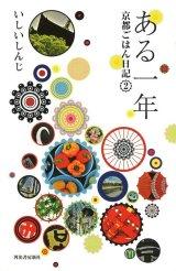 ある一年: 京都ごはん日記2  / いしいしんじ
