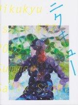 Nikukyu issue #22
