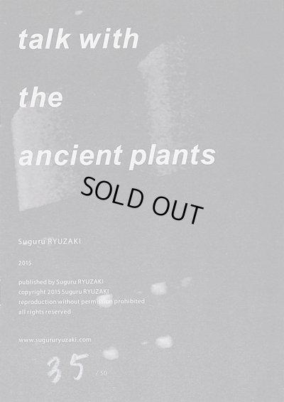 画像1: talk with the ancient plants / Suguru RYUZAKI 龍崎俊
