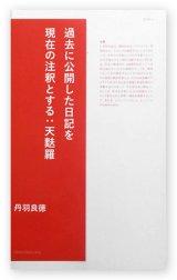 過去に公開した日記を現在の注釈とする:天麩羅 / 丹羽良徳