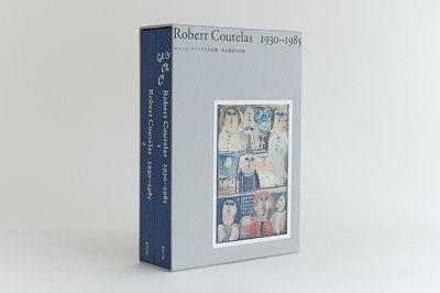 画像2: Robert Coutelas 1930–1985 ロベール・クートラス作品集 ある画家の仕事