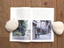Large Image3: JAPANGRAPH 6号 愛知