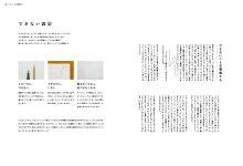 Large Image1: 世界をきちんとあじわうための本 / ホモ・サピエンスの道具研究会