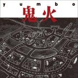 鬼火 / yumbo