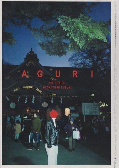 画像1: AGURI / RIE SUZUKI & MASAYOSHI SUZUKI