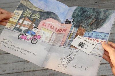 画像2: 霧のなかからワサッワサ / ミシシッピ