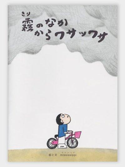 画像1: 霧のなかからワサッワサ / ミシシッピ