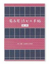 名古屋渋ビル手帖 第3号