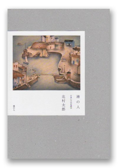 画像1: 港の人 付単行本未収録詩 / 北村太郎