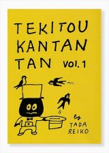 TEKITOU KAN TAN TAN vol.1  / 多田玲子