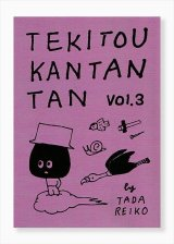TEKITOU KAN TAN TAN vol.3  / 多田玲子