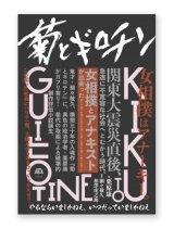菊とギロチン / 栗原康