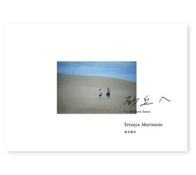 画像1: 砂丘へ / 森本徹也