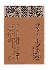 アウト・オブ・民藝 改訂版 / 軸原ヨウスケと中村裕太