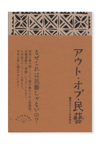 画像1: アウト・オブ・民藝 改訂版 / 軸原ヨウスケと中村裕太