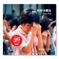 【ご予約受付中】你好小朋友 -中国の子供達-(復刻版) /  秋山亮二  Ryoji Akiyama