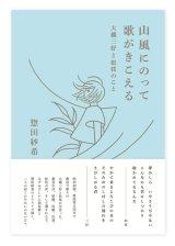 山風にのって歌がきこえる 大槻三好と松枝のこと / 惣田紗希