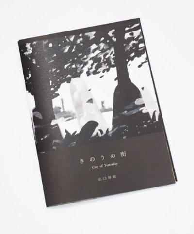 画像1: きのうの街 / 山口洋佑