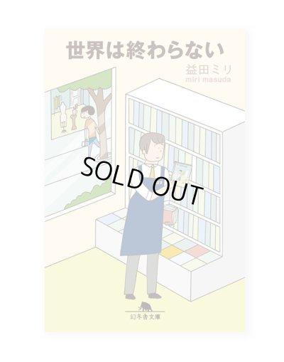 画像1: 世界は終わらない / 益田 ミリ