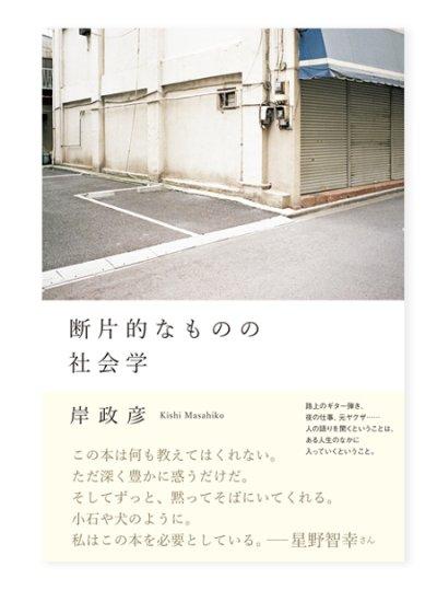 画像1:  断片的なものの社会学 / 岸 政彦