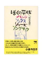 ぼくの平成パンツ・ソックス・シューズ・ソングブック  / 松永良平