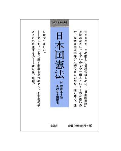 画像1: 日本国憲法