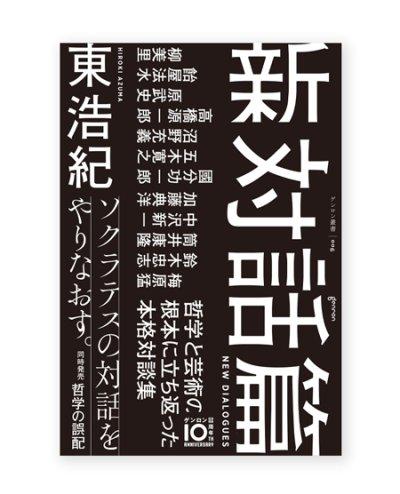 画像1: 新対話篇 / 東浩紀