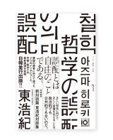 哲学の誤配 / 東浩紀