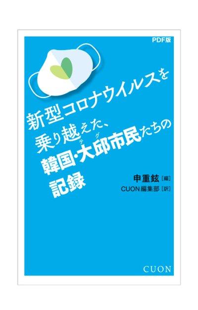 画像1: 新型コロナウイルスを乗り越えた韓国・大邱市民たちの記録 / 申重鉉(シン·ジュンヒョン)編