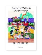 ミック・エイヴォリーのアンダーパンツ / 乗代雄介