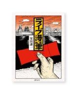 ライブ漫筆 / 安田謙一