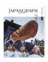 JAPANGRAPH 6号 愛知