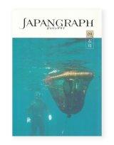 JAPANGRAPH 9号 石川