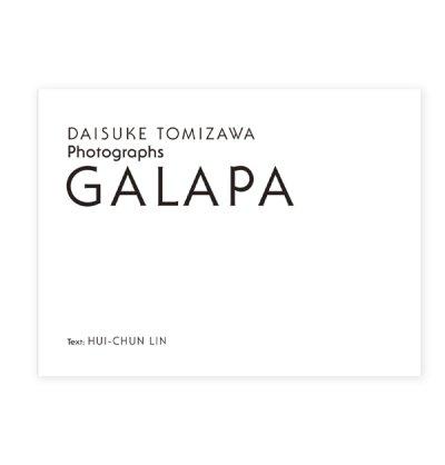 画像1: GALAPA / 富澤大輔