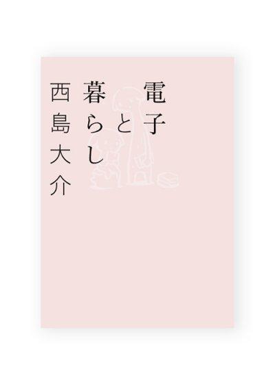 画像1: 電子と暮らし / 西島大介