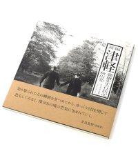 新編 津軽 聊爾先生行状記 / 秋山亮二