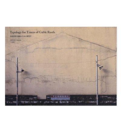 画像1: Typology for Traces of Gable Roofs 切妻屋根の痕跡のための類型学 / 三宅章介