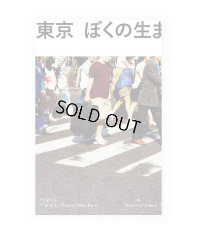 画像1: 東京 ぼくの生まれた街 / 石川直樹