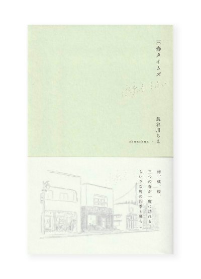 画像1: 三春タイムズ / 長谷川ちえ