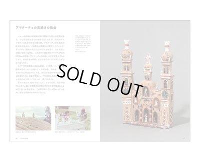 画像2: 世界の美しい民藝 アジア、アフリカ、中南米 巧藝舎のコレクション320点
