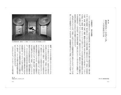 画像2: 虚像培養芸術論 アートとテレビジョンの想像力 / 松井茂