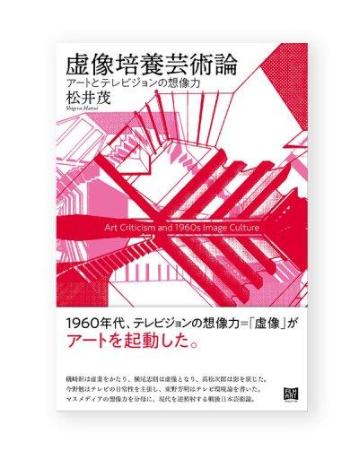 画像1: 虚像培養芸術論 アートとテレビジョンの想像力 / 松井茂